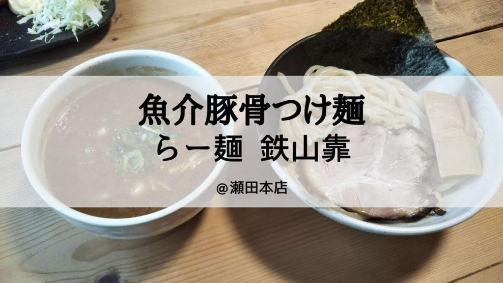 滋賀の最強ラーメン店!らー麺 鉄山靠(てつざんこう)でつけ麺を食べてきました