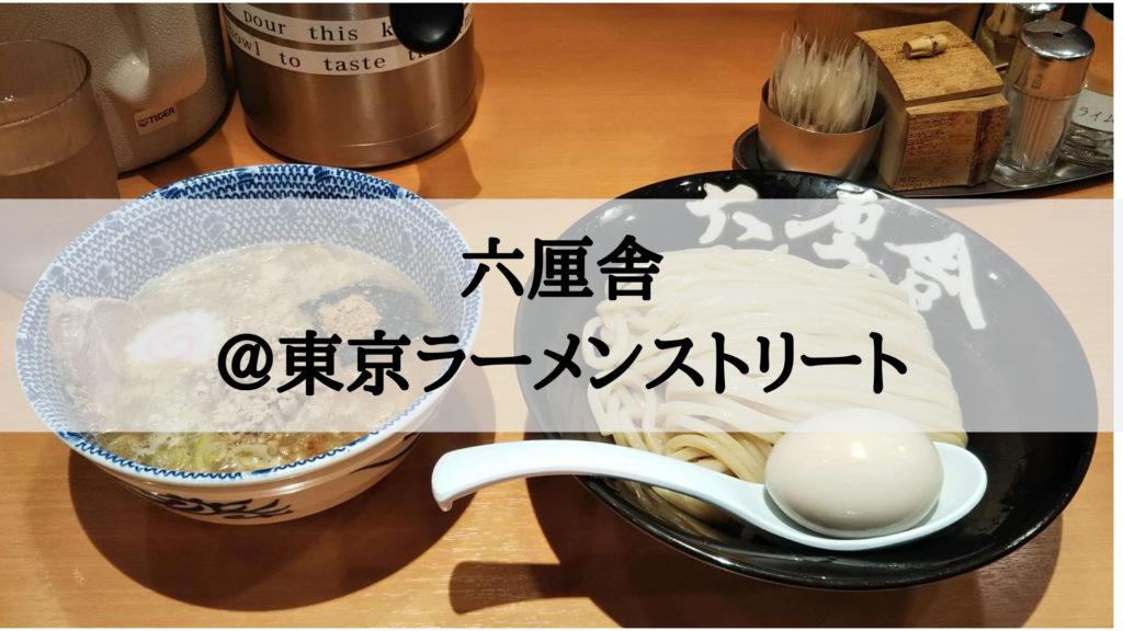 東京の有名つけ麺店!六厘舎へ行ってきました@東京ラーメンストリート