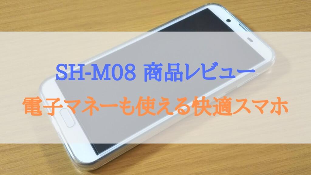 電子マネーも使えるSIMフリースマホSH-M08レビュー【SH-M05との使用感も比較】