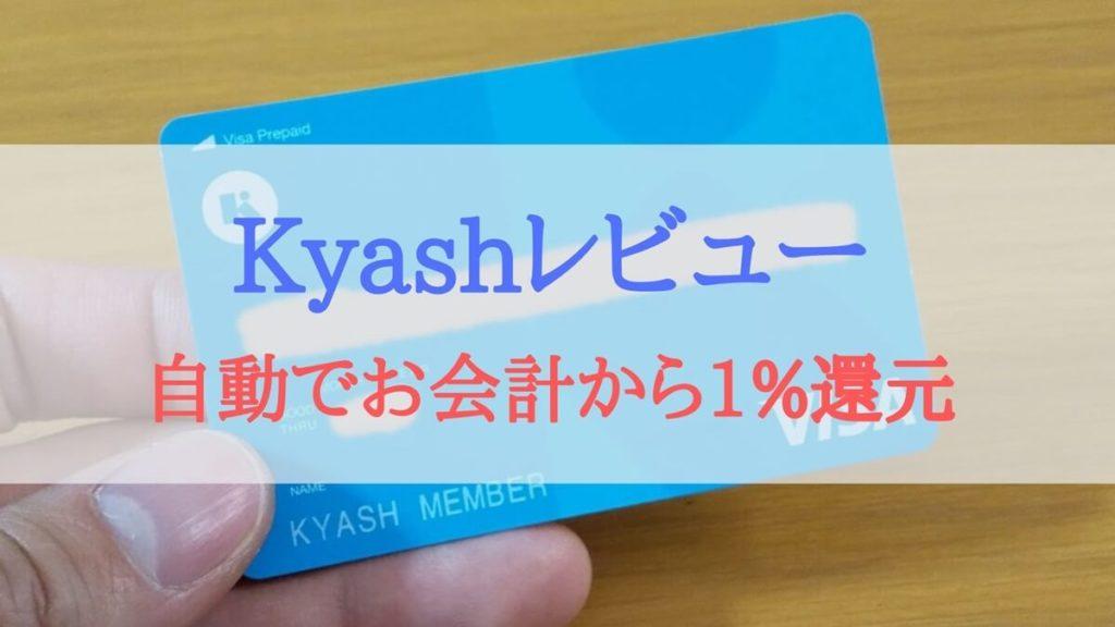 スマホ決済もできる!還元率1%のKyashをレビューします