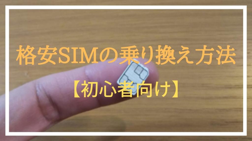 格安SIMへの乗り換え方法を解説します【初心者向け】