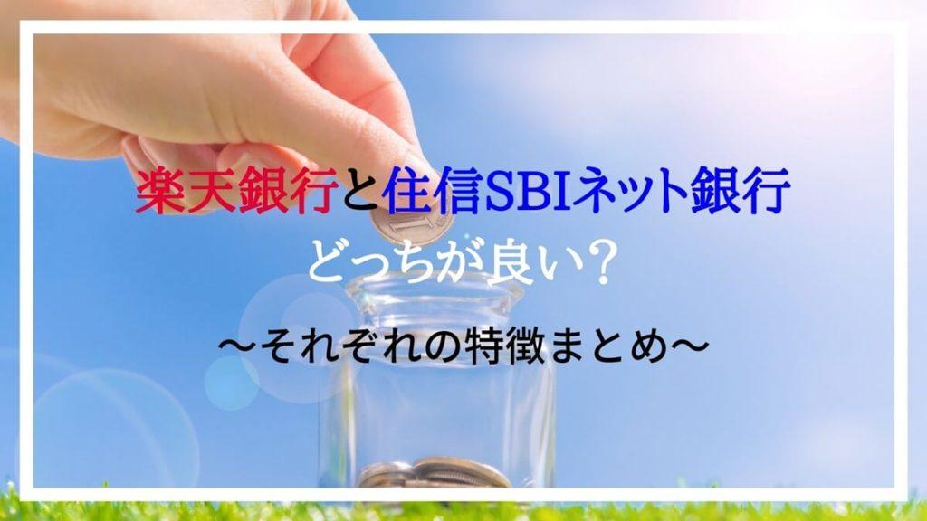 楽天銀行と住信SBIネット銀行、どっちが良い?【初心者向けに解説】