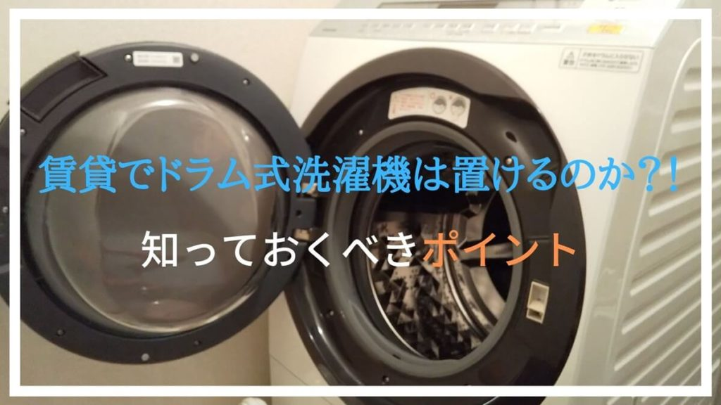 ドラム式洗濯機は賃貸で置けるのか?確認するべきポイント【実体験】