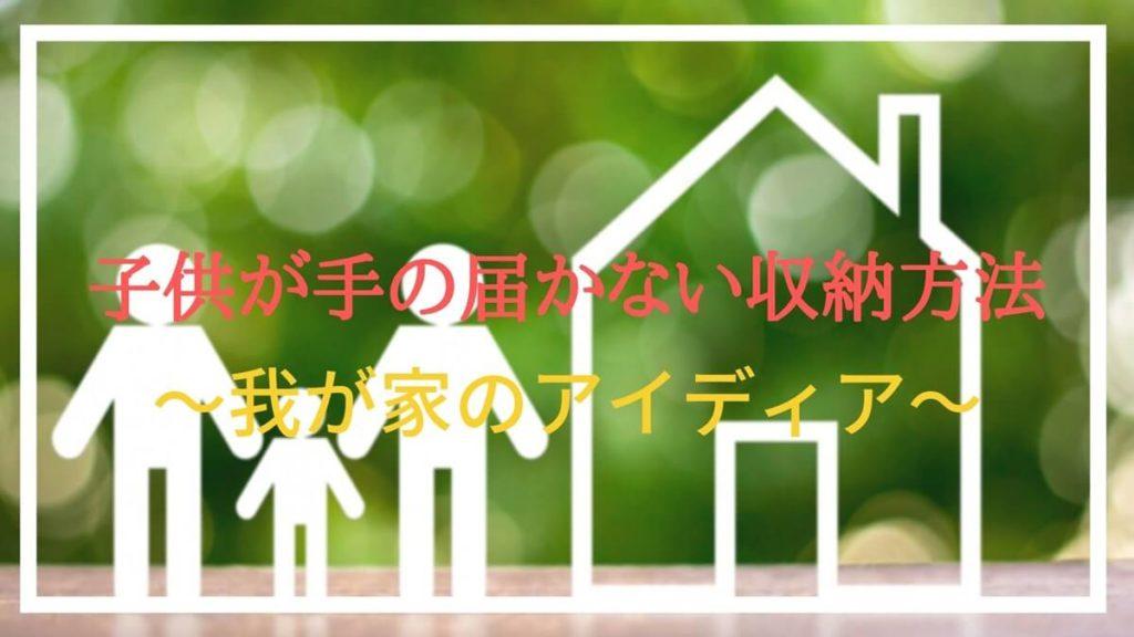 【安心】子供の手が届かない収納方法【我が家のアイディアご紹介】