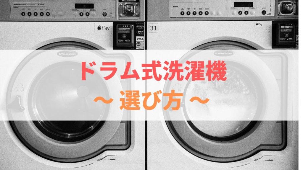 ドラム式洗濯機 選び方