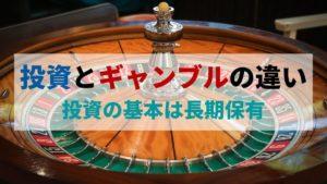 投資 ギャンブル
