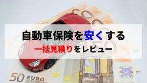 自動車保険 安くする方法