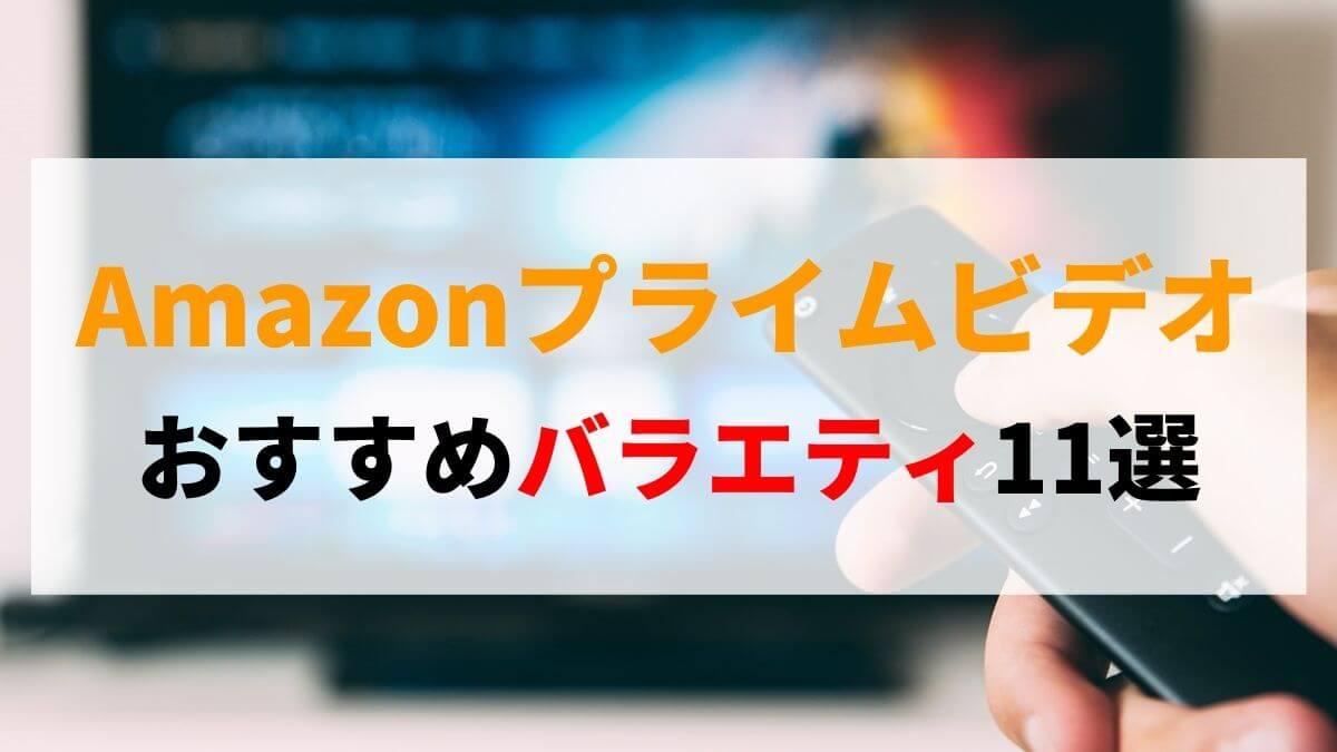 Amazonプライムビデオ バラエティ