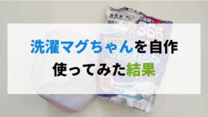 洗濯マグちゃん 自作
