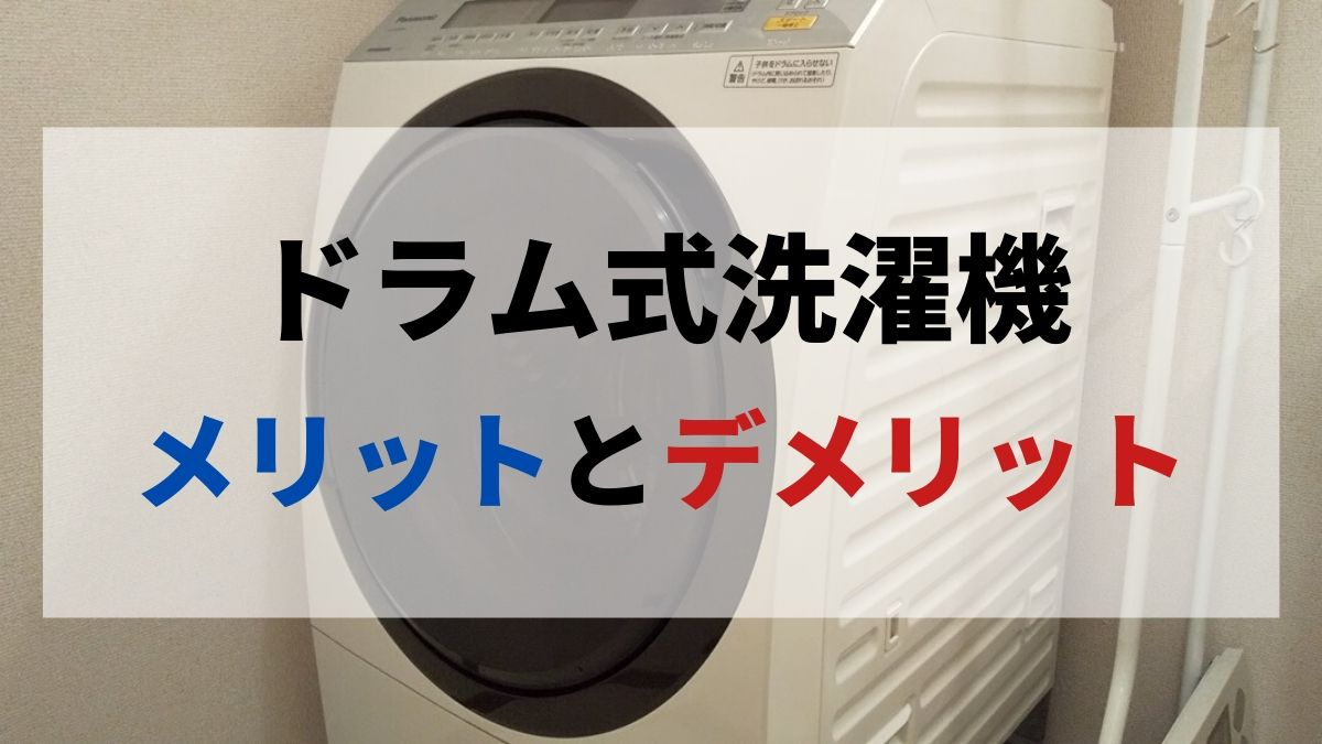 ドラム式洗濯機のメリットデメリット