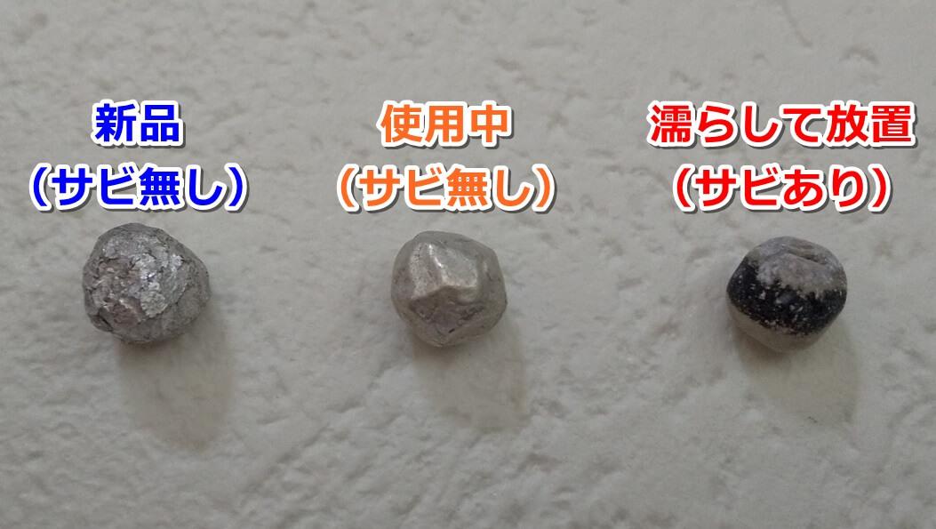 洗濯マグちゃん サビの比較